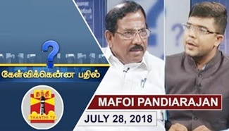 Kelvikkenna Bathil 28-07-2018 Exclusive Interview with Minister Ma Foi Pandiarajan | Thanthi Tv