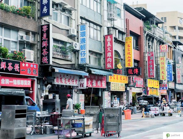 [Justfont] 那個讓人想到台灣的字體