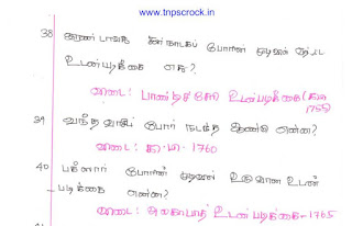 TNPSC Tamil 5