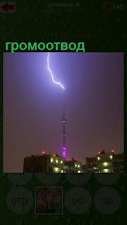 молния пронзила небо и ударила в башню как в громоотвод