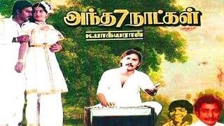 Antha Ezhu Naatkal (1981) Tamil Movie