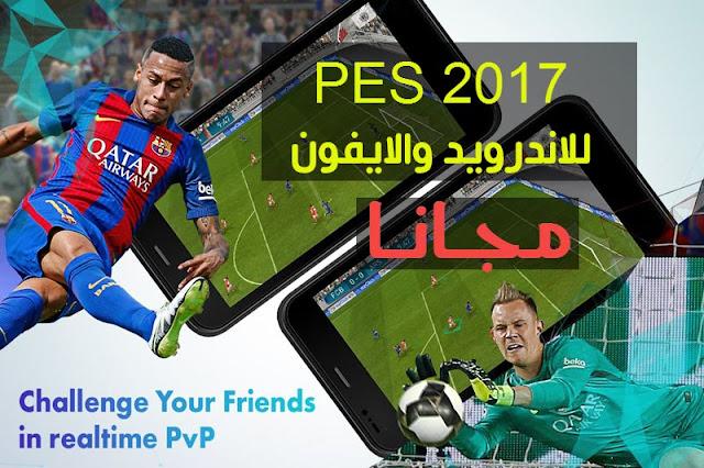 تحميل لعبة بيس PES 2017 للاندرويد والايفون كاملة مجانا
