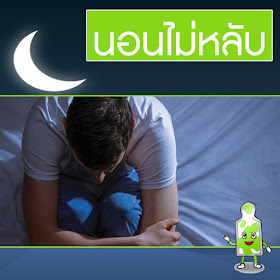 นอนไม่หลับ-hrtexo.com