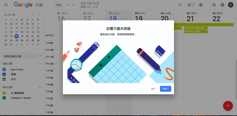 全新 Google 日曆網頁版實測:改良月曆介面,還有新行程功能