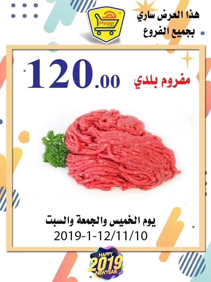 عروض هايبر المدينة دمياط و راس البر من 10 يناير حتى 16 يناير 2019