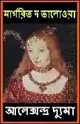 মার্গারেট ডি-ভ্যালয় - আলেকজান্ডার দ্যুমা / শেখ আপালা হাকিম Marguerite de Valois by Alexandre Dumas