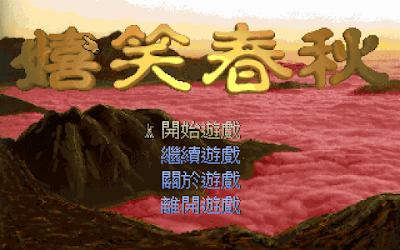 【Dos】嬉笑春秋,搞笑又可愛的歷史大富翁遊戲!