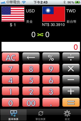 FengStyle's app: 【匯率與單位轉換】
