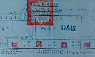 ☆我們這一班~100文華3-3☆: ★學期末班費收支表(含收據)
