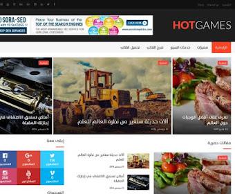 قالب Hot Games المميز معرب لمدونات بوجر
