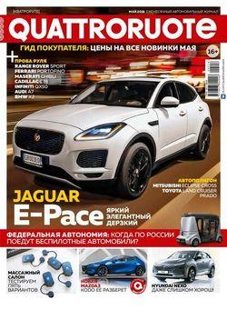 Читать онлайн журнал Quattroruote (№5 май 2018) или скачать журнал бесплатно