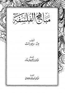 تلخيص كتاب مــبــاهــــج الــفــلســفــــة