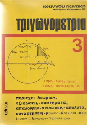 http://parmenides52.blogspot.gr/2015/04/1973.html