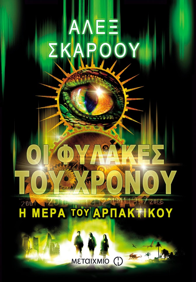 http://www.culture21century.gr/2015/02/alex-scarrow-book-review.html