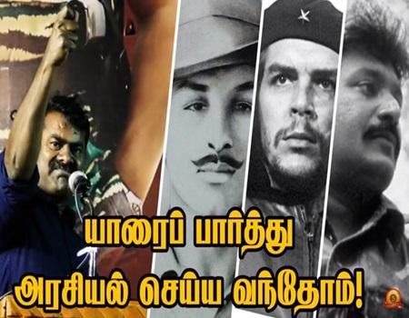 Seeman Speech | Che Guevara | Bhagat Singh | Prabhakaran