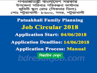 Patuakhali Family Planning Paid Peer Volunteer job circular 2018