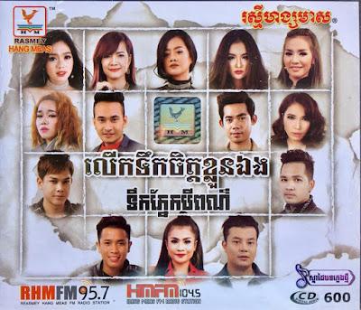RHM CD Vol 600