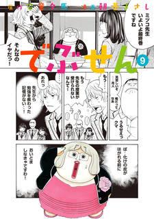 [安童夕馬×朝基まさし] でぶせん 第01-09巻