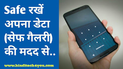 How to lock media files on android phone in hindi