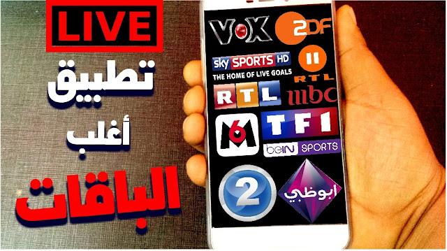 نستعرض اليوم أحد أفضل تطبيقات iptv مجاني لمشاهدة القنوات التلفزيونية , الفضائية العالمية والعربية مجانا, من هاتفك الأندرويد