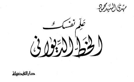 Belajar Kaligrafi Diwani