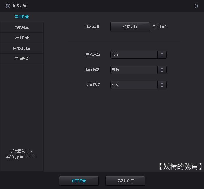 6 - [推薦] 夜神模擬器 - 效能佳、相容性好,可無限多開的安卓模擬器