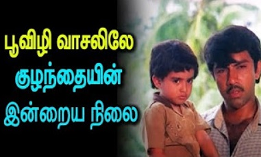 About a child actress who acted in the movie Poovizhi vasalile