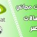 انترنت مجاني لاتصالات مصر - Free Internet for etisalat Egypt