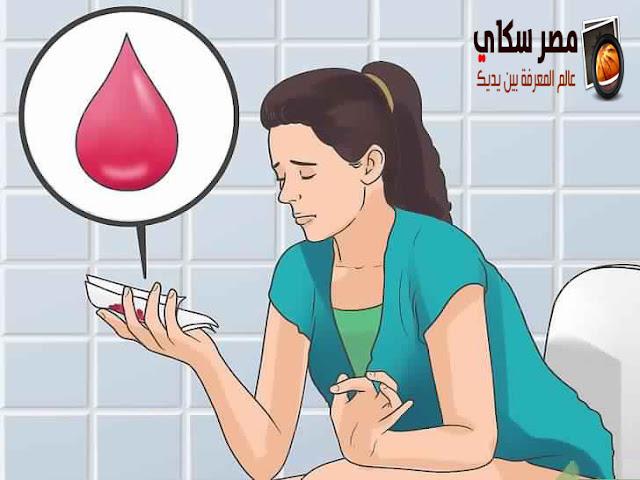 أسباب النزيف أثناء الحمل والإجهاض وطرق العلاج Bleeding and abortion