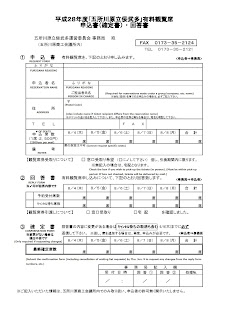 Tachineputa 2016 Goshogawara Chamber of Commerce & Industry Paid Seating Sample Reservation Form English/Japanese 平成28年 立佞武多有料観覧席(個人用)申込書 五所川原商工会議所 英和
