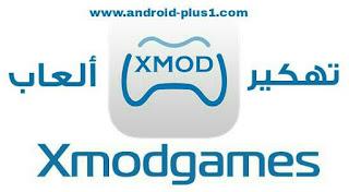 تحميل و شرح تطبيق xmodgames إكس مود جيمس لتهكير العاب الاونلاين بسهولة اخر اصدار  للاندرويد ،  تهكير العاب اونلاين ، تهكير العاب الاونلاين ، تنزيل تطبيق xmodgames اخر اصدار ، Download and explained app xmod games.apk For android ، تحميل xmod games ، شرح xmod games ، تطبيق xmod games لتهكير الالعاب ، تهكير لعبة ، تهكير لعبة كلاش اوف كلانس بواسطة xmodgames ، تهكير كلاش اوف كينج ، شرح تهكير لعبة البلياردو 8 ball pool xmod games ، تطبيق اكس مود جيمس ، رابط تحميل xmodgames برابط مباشر ، xmodgames clash of clans ، xmodgames تحميل برنامج رابط مباشر ، شرح تطبيق xmodgames ، تهكير العاب ، تطبيق الهجوم التلقائي ، تطبيق الهجوم الوهمي ، تطبيق تهكير كلاش اوف كلانس ، هكر كلاش اوف كلانس للاندرويد ، تحميل برنامج xmodgames اخر اصدار ، تحميل برنامج xmod للاندرويد