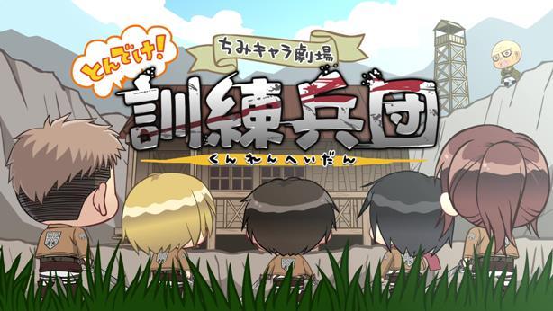 Shingeki no Kyojin : Picture Drama - Best Chibi Anime Shows list