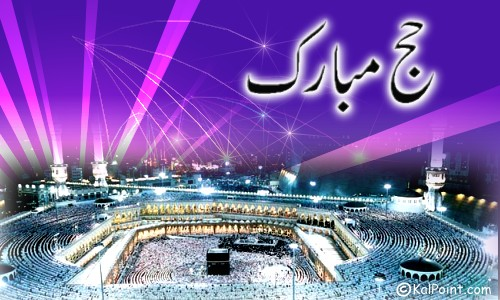 Image result for hajj mubarak
