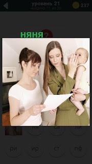в комнате стоит няня с ребенком и мамой