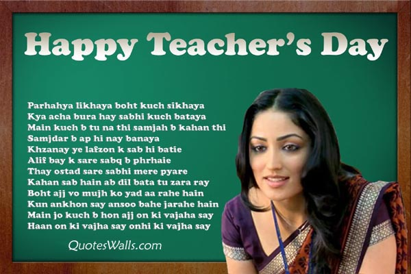 teachers day poems in urdu - photo #11