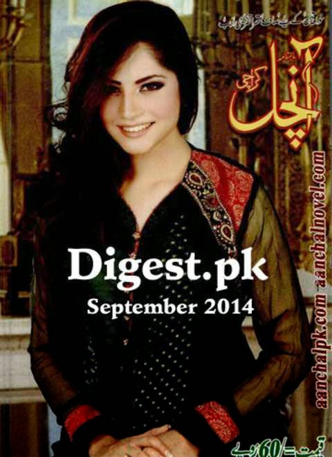Mahakta Aanchal Magazine Pdf