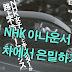 NHK아나운서 하야카와 미나 차에서 불륜 충격!