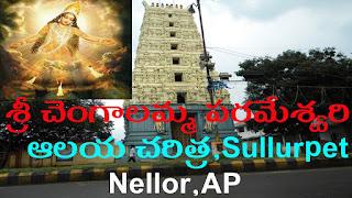Sri chengalamma parameswari temple history