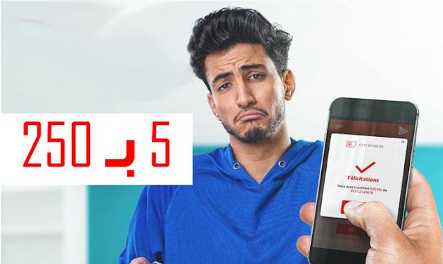 سارع للحصول على عرض جيزي Djezzy إمتياز المحدود 5GB بـ 250دج !