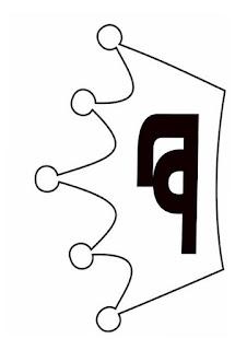 20664702 867691743385297 7532783272117669979 n - بطاقات تيجان الحروف ( تطبع على الورق المقوى الملون و تقص)