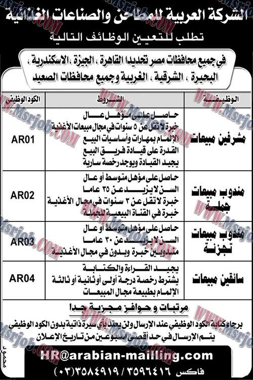 وظائف الشركة العربية للمطاحن والصناعات الغذائية منشور بالاهرام 6 / 4 / 2018