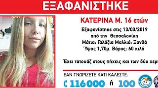 Στην Ελβετία βρέθηκε η 16χρονη που είχε εξαφανιστεί από τη Θεσσαλονίκη