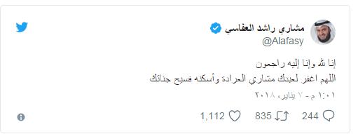 مشارى العفاسي ينعي مشاري العرادة