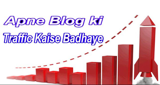 Apni Website Ki Traffic Kaise Badhaye Easy Tarika