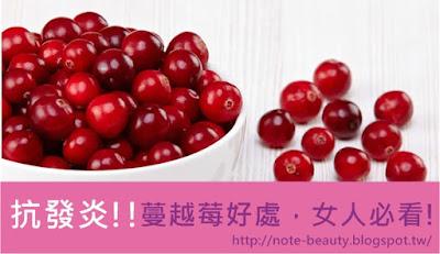 蔓越莓有什麼功效?對女性益處介紹