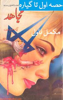 Mujahid Novel Complete 11 Volumes By Ali Yar Khan Pdf Free