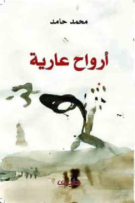 أرواح عارية - رواية pdf