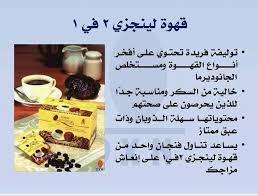 القهوة السوداء 2 في1 من Dxn لآزآلة آلكرش عرب د ان اكس Arabdxn