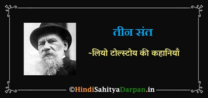 तीन संत ~ लियो टोल्स्टोय की कहानियाँ ~ Leo Tolstoy Stories in Hindi