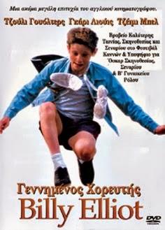 Billy Elliot - Γεννημένος Χορευτής (2000) ταινιες online seires xrysoi greek subs